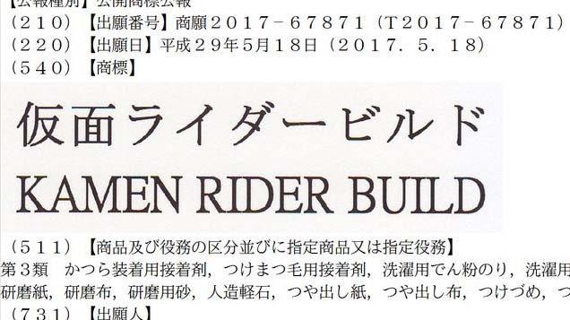 Toei Trademarks Kamen Rider Build