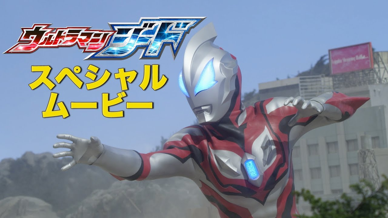 Ultraman Geed Trailer Shows Off Transformation, New Forms