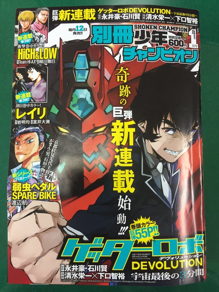 getter robo devolution magazine