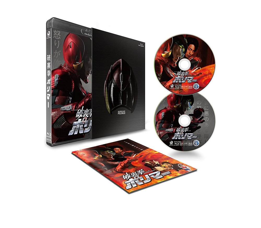 Hurricane Polymar Blu-Ray Case and Disc