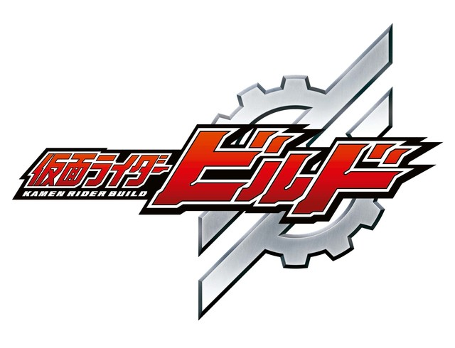 Kamen Rider Build Broadcast Date, Initial Staff, and Plot Synopsis Revealed