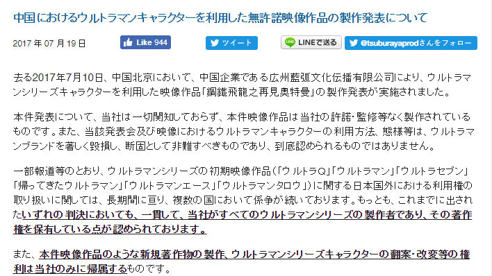 Tsuburaya Issues Statement Regarding Unauthorized Ultraman Production