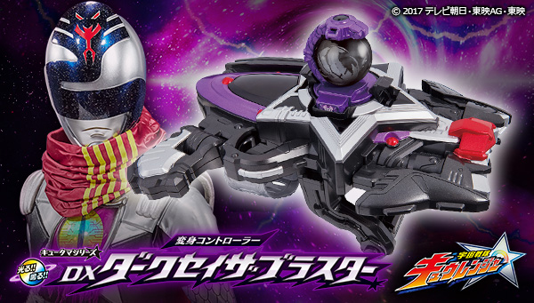 DX Dark Seiza Blaster Product Information Released