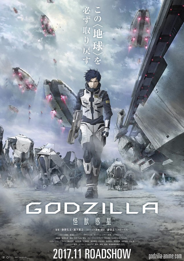 Godzilla Monster Planet Image