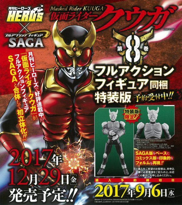 Kamen Rider Kuuga Manga 8th Volume