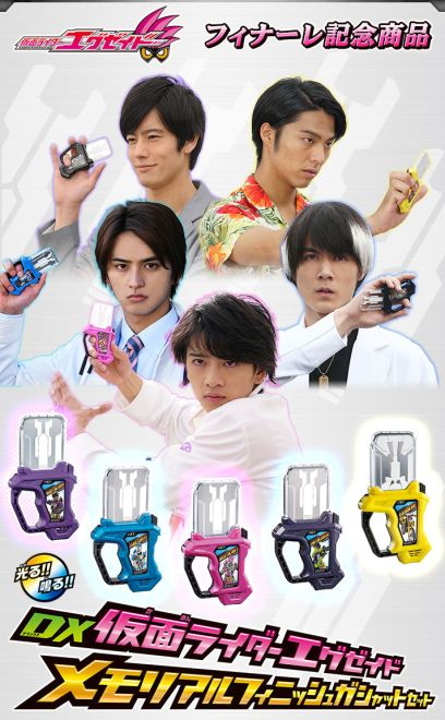 Memorial Finish Gashat