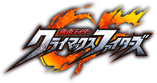 Kamen-Rider-Climax-Fighters-Logo