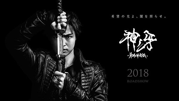 GARO: Kami No Kiba To Premiere At Tokyo International Film Festival