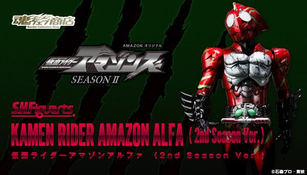 S.H.Figuarts Kamen Rider Amazon Alpha (2nd Season Ver.) Announced