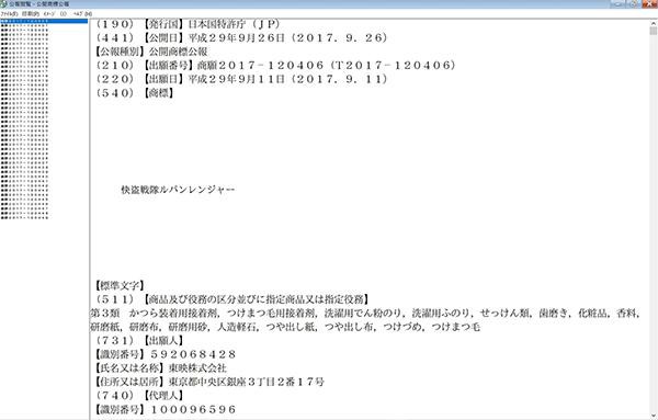 Toei Trademarks Keisatsu Sentai Patoranger and Kaito Sentai Lupinranger