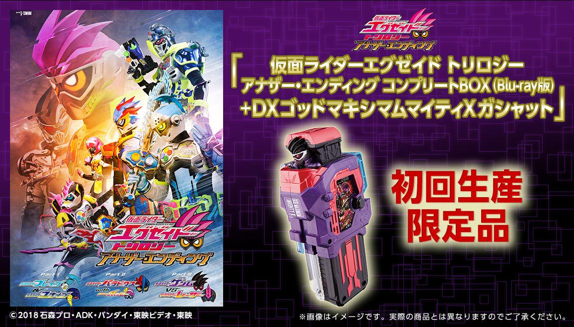 Premium Bandai Announces DX God Maximum Mighty X Gashat