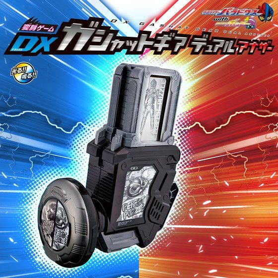 DX Gashat Gear Dual Another (1)
