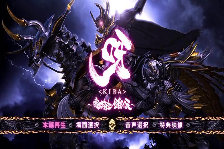Section23 Announces KIBA: Ankoku Kishi Gaiden Blu-Ray Release