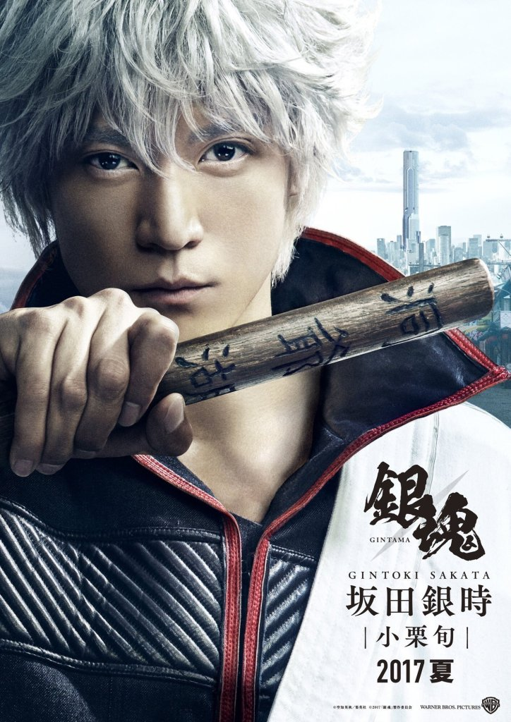 Live-Action Gintama Poster