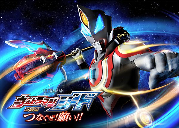 "Tsuburaya Productions Releases New Trailer for ""Ultraman Geed the Movie – Connect the Wishes!"""