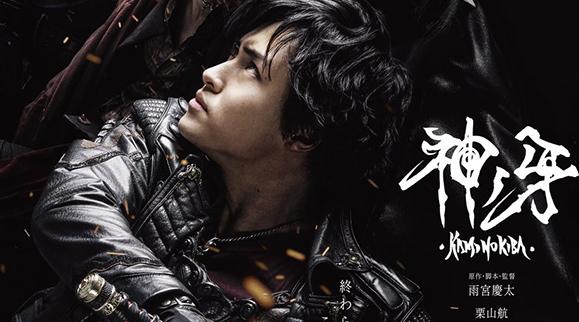 Kami No Kiba JINGA TV Series Announced