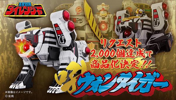 Premium Bandai Announces Super Sentai Artisan Won Tiger Preorder Details