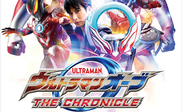 Tsuburaya Announces Ultraman Orb: THE CHRONICLE