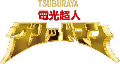 Tsuburaya Announces Gridman The Hyper Agent Blu-Ray Box Set