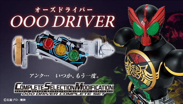 CSM OOO Driver Complete Set Details Announced