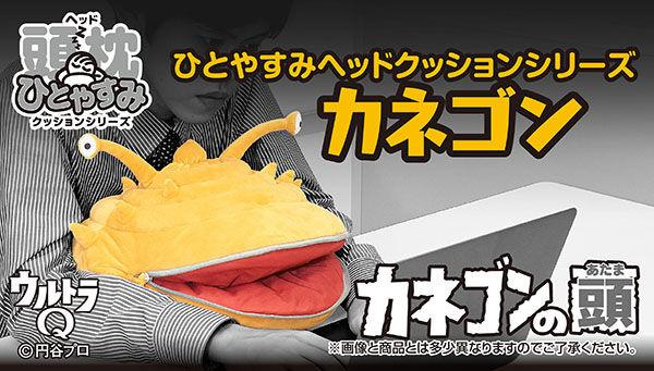 Premium Bandai Announces Ultra Q Kanegon Desk Pillow