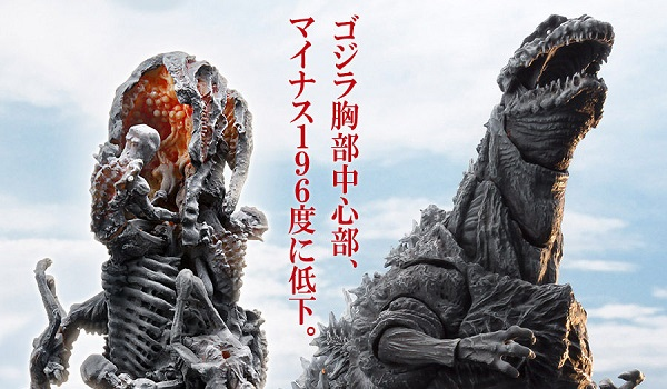S.H.MonsterArts 2016 Godzilla Variant Announced