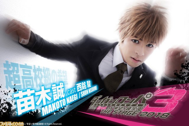 Kamen Rider Ghost Star to Play Lead Role in Danganronpa 3 Stage Play
