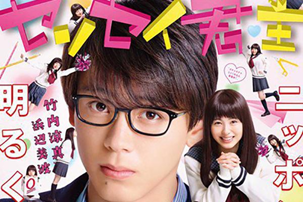 Sensei Kunshu Live Action Movie to Star Kamen Rider Drive's Ryoma Takeuchi
