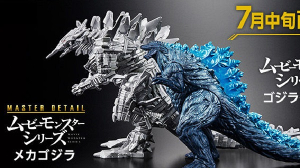 New Vinyl Series Mechagodzilla Announced