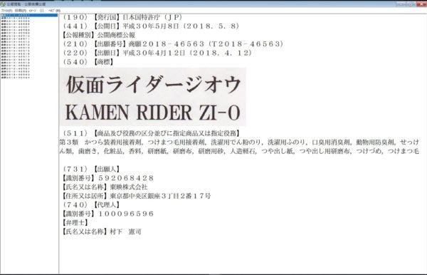 Kamen Rider ZI-O Trademark Registered by Toei