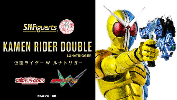 Shinkocchou Seihou S.H. Figuarts Kamen Rider Double LunaTrigger Announced