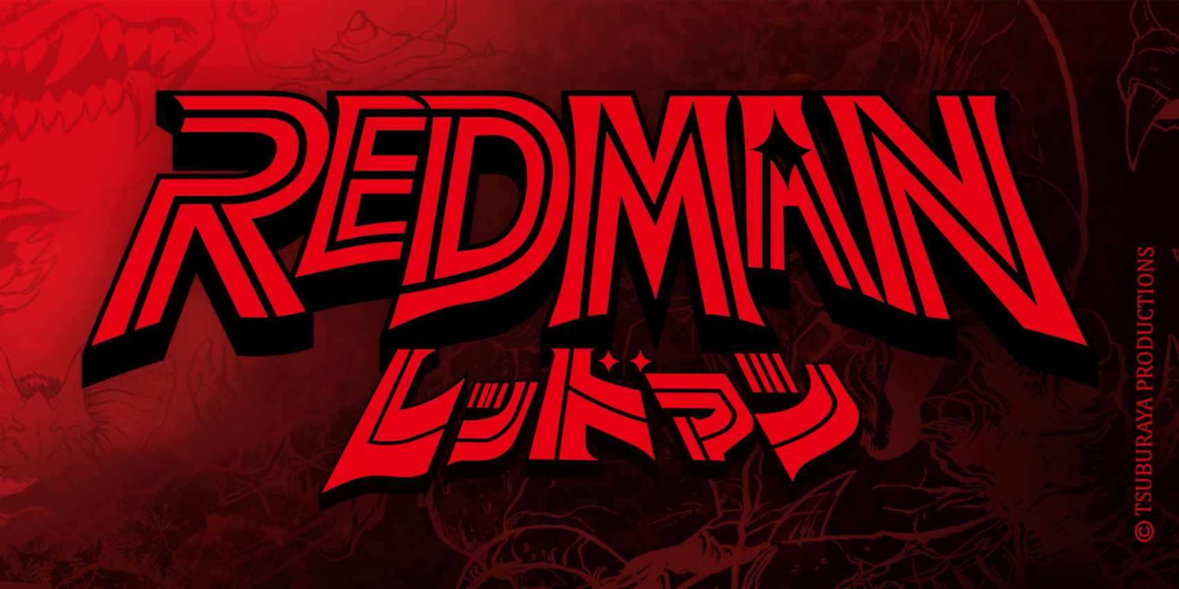 Redman Comic Series' First Volume Available for Purchase