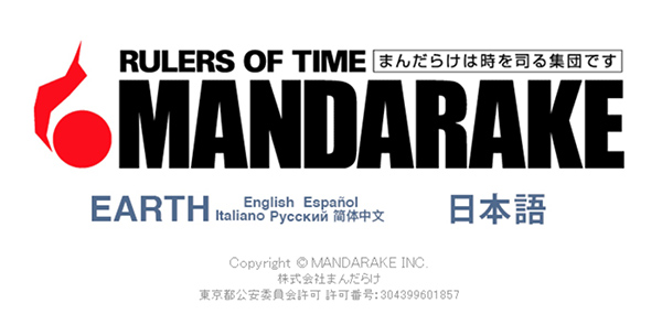 An Easy Guide to Ordering Merchandise From Mandarake