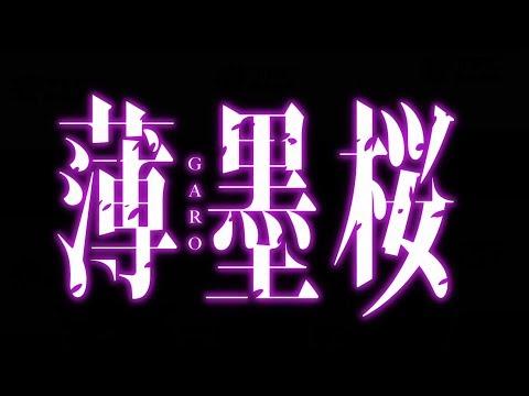 """Animated Garo Film """"Usuzumizakura -GARO-"""" Main Cast and Staff Revealed"""