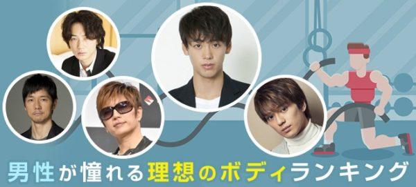 Kamen Rider Drive's Ryouma Takeuchi Ranks No. 1 In Ideal Man's Physique Poll