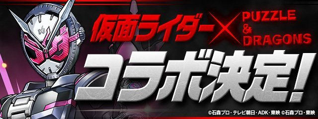 Puzzle Dragons Mobile Game Teases New Kamen Rider Promotion The