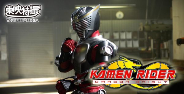 Toei Adds Kamen Rider Dragon Knight to Official YouTube