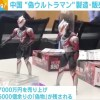 Two fake Ultraman figures that were seized by the police