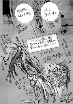Concept instructions written by Shinji Higuchi. Dozens of these were written.