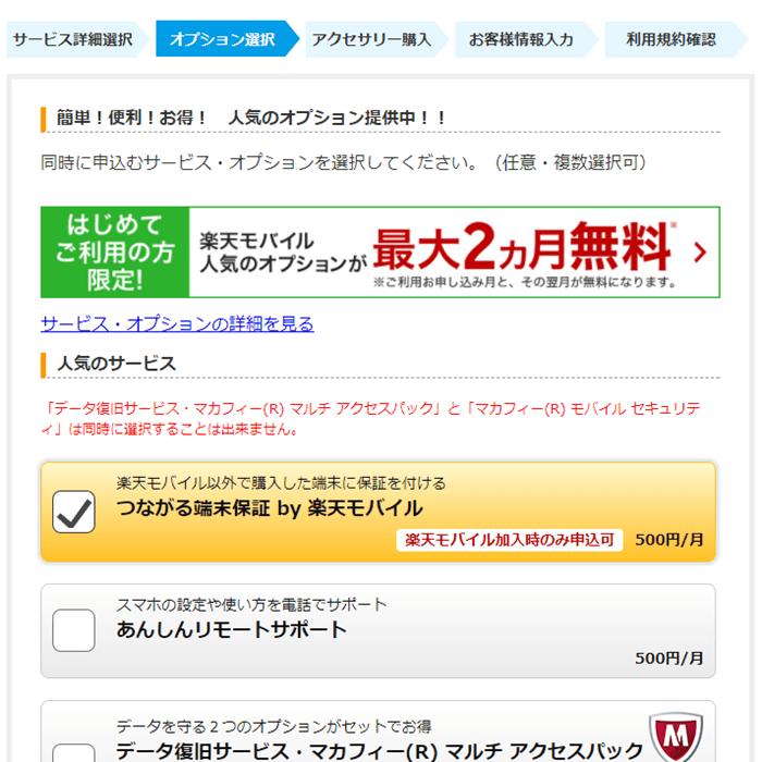 楽天モバイル申し込み手順8-1