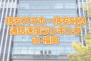 格安スマホ・格安SIM通信速度ランキング in 福岡