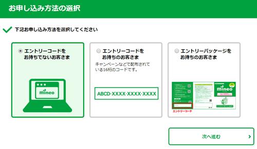 mineo(マイネオ) 契約手続き3