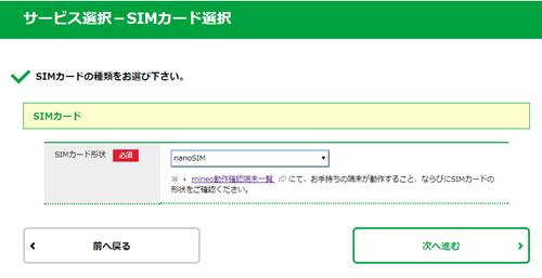 mineo(マイネオ) 契約手続き5