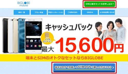 BIGLOBEモバイル申し込み手順1