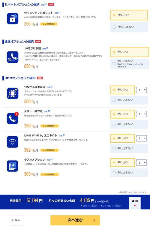 DMMモバイル 申し込み手続き5