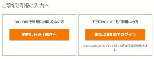 BIGLOBEモバイル申し込み手順12