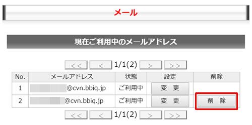 QTモバイルのメールアドレス変更手順9
