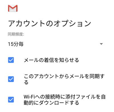 QTモバイルのメールアドレスをスマホで送受信する設定8