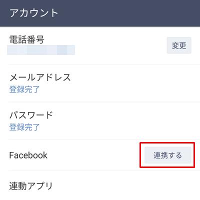 LINE メールアドレス登録とFacebook連携の手順9