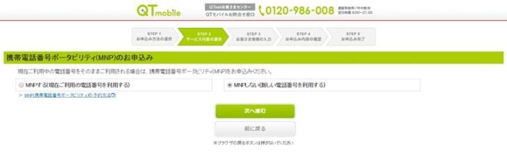 QTモバイル 法人契約手順6